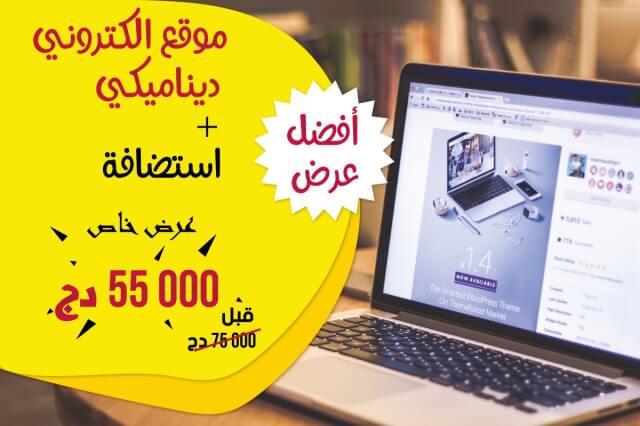Promotion création site internet vitrine Algérie